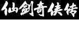 仙剑奇侠传官方网站